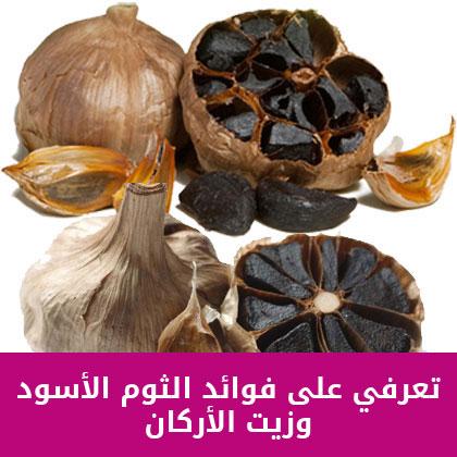 شامبو وسيورم ثوم الاسود